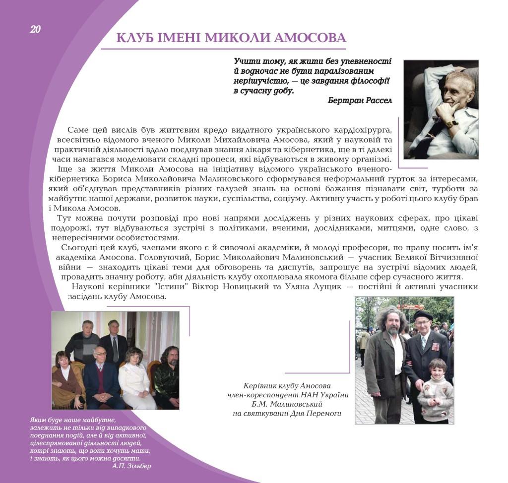 1rozdil-page-020