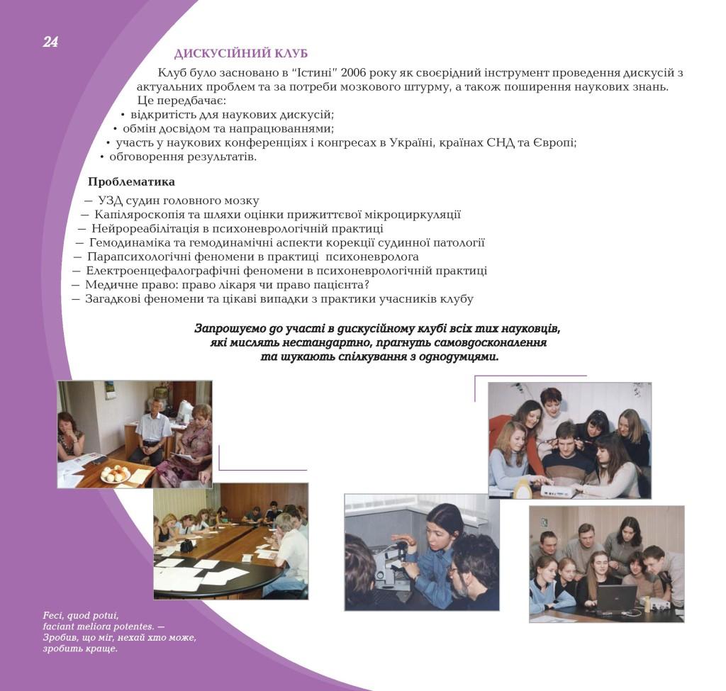1rozdil-page-024