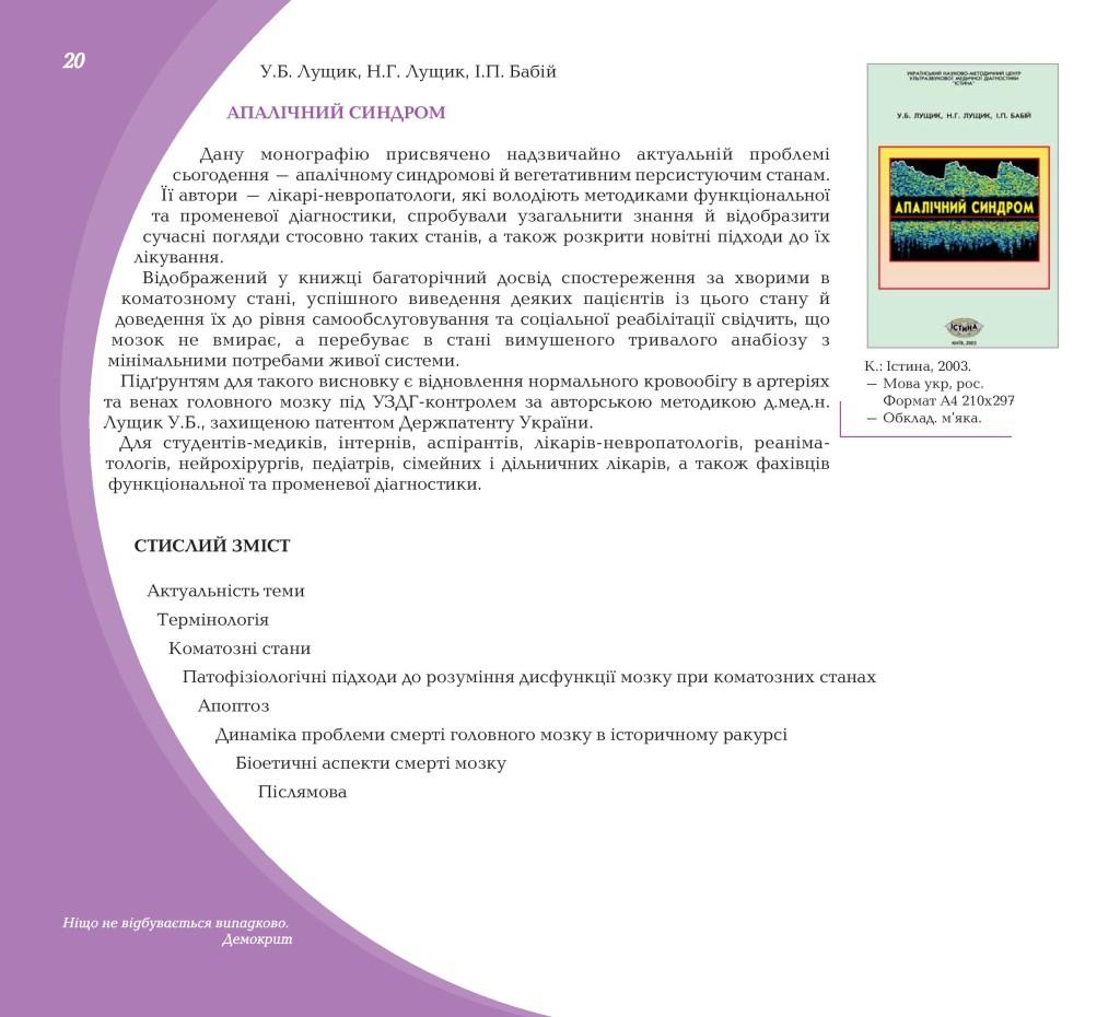 2rozdil-page-020