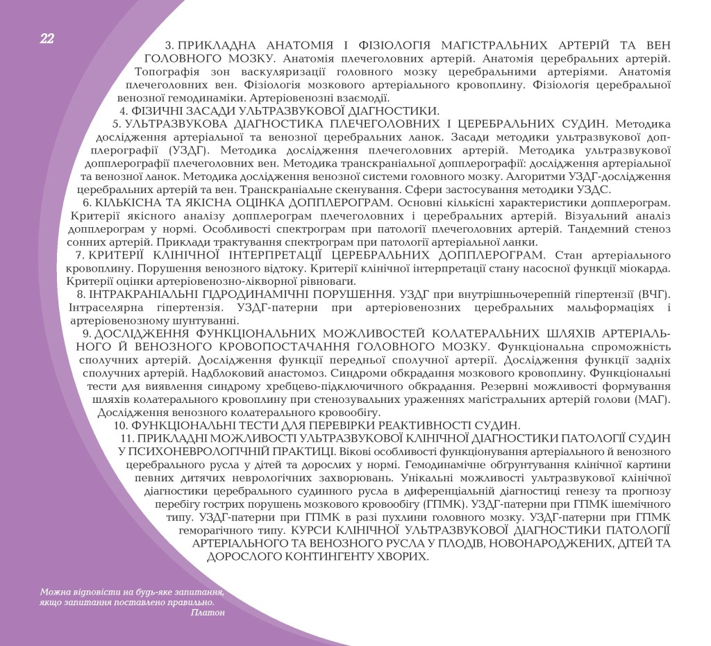 2rozdil-page-022