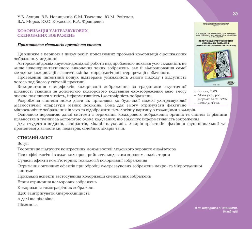 2rozdil-page-025