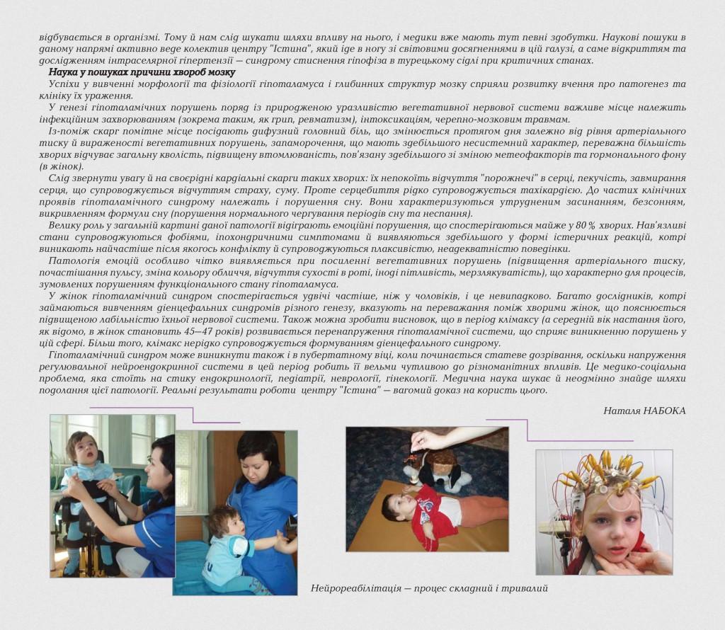 3rozdil-page-010