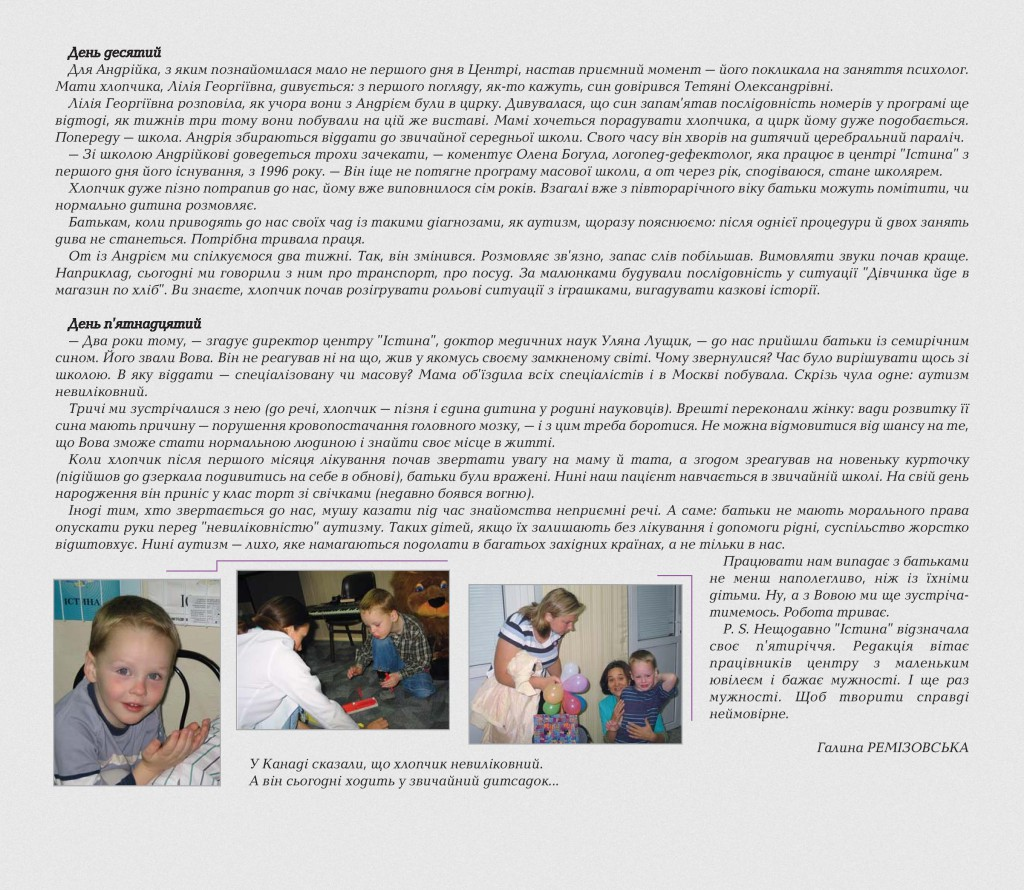 3rozdil-page-012