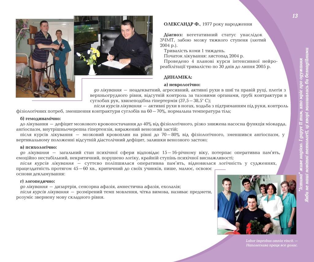 4rozdil-page-013