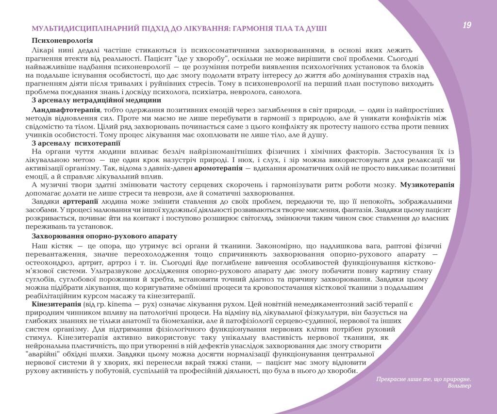 4rozdil-page-019